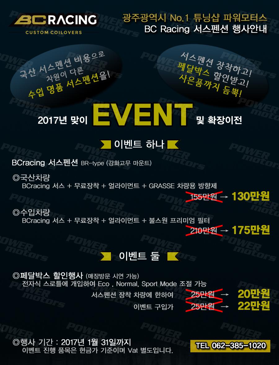 bcracing_event_1,bc레이싱,이벤트,광주튜닝샵,광주배기튜닝,파워모터스.jpg